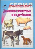 Домашние животные и их детеныши книга