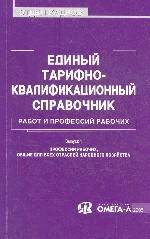 ЕТКС работ и профессий рабочих. Выпуск 1. Профессии рабочих, общие для всех отраслей народного хозяйства