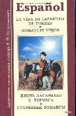 Espanol: La vida de Lazarillo de Tormes, Romances viejos