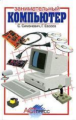 Занимательный компьютер. Книга для детей, учителей и родителей