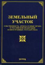 Земельный участок: собственность, аренда и иные права в РФ и иностранных государствах