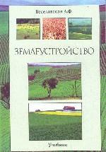 Землеустройство: учебник