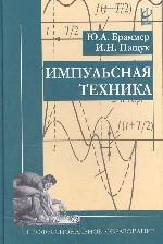 Импульсная техника: учебник