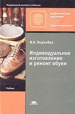 Индивидуальное изготовление и ремонт обуви. Учебник
