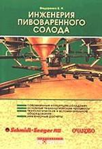 Инженерия пивоваренного солода. Учебное пособие