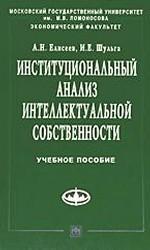 Институциональный анализ интеллектуальной собственности: учебное пособие