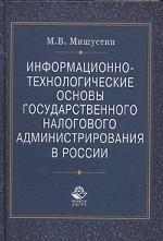 Информационно-технологические основы государственного налогового администрирования в России