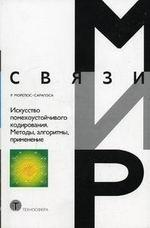 Искусство помехоустойчивого кодирования. Методы, алгоритмы, применение. Серия: Мир связи