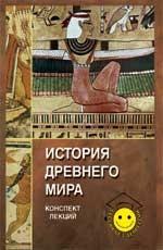 История Древнего мира: конспект лекций