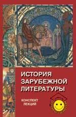 История зарубежной литературы: конспект лекций