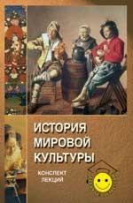 История мировой культуры: конспект лекций