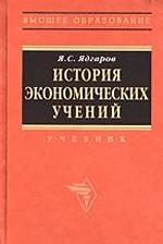 История экономических учений: учебное пособие