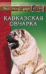Кавказская овчарка/ авказский волкодав