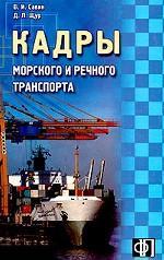 Кадры морского и речного транспорта. Сборник должностных и производственных инструкций