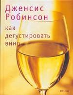 Как дегустировать вино: теория и практика