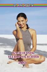 Календарь оздоровления, 2005 год
