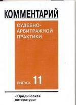 Комментарий судебно-арбитражной практики. Выпуск 11