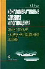 Конгломеративные слияния и поглощения: Книга о пользе и вреде непрофильных активов