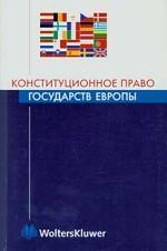 Конституционное право государств Европы