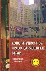 Конституционное право зарубежных стран: конспект лекций