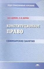 Конституционное право: семинарские занятия: учебное пособие