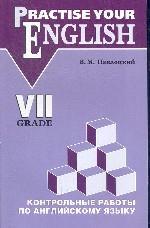 Контрольные работы по английскому языку, 7 класс: учебное пособие