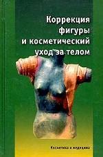 Коррекция фигуры и косметический уход за телом
