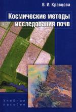 Космические методы исследования почв