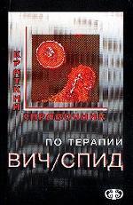 Краткий справочник по терапии ВИЧ/СПИД