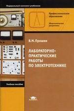 Лабораторно-практичекие работы по электротехнике