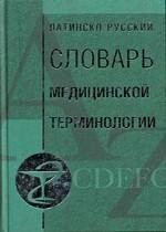 Латинско-русский словарь медицинской терминологии