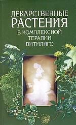 Лекарственные растения в комплексной терапии витилиго