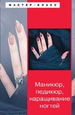 Маникюр, педикюр, наращивание ногтей. Издание 2-е