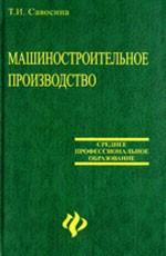 Машиностроительное производство: учебное пособие