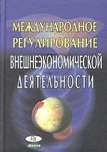 Международное регулирование внешнеэкономической деятельности