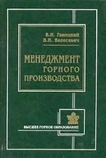 Менеджмент горного производства