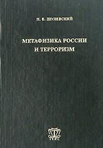 Метафизика России и терроризм