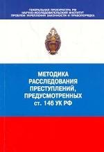 Методика расследования преступлений, предусмотренных статьей 146 УК РФ