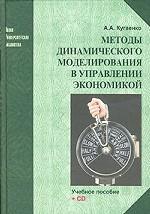 Методы динамического моделирования в управлении экономикой. Учебное пособие + CD-ROM