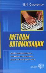Методы оптимизации. Основы теории, задачи, обучающие компьютерные программы