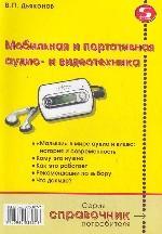 Мобильная и портативная аудио- и видеотехника