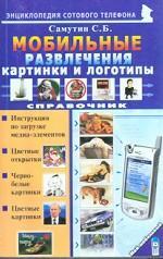 Мобильные развлечения: картинки и логотипы. Справочник