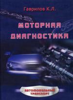 Моторная диагностика. Гаврилов К.Л