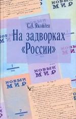 """На задворках """"России"""". Хроника одного направления"""