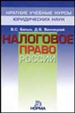Налоговое право России Краткий учебный курс