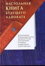 Настольная книга будущего адвоката. Пособие для подготовки к квалификационному экзамену на присвоение статуса адвоката