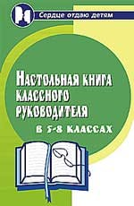 Настольная книга классн. руков. 5-8-е классы