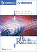 Настольная энциклопедия Public Relations. 2-е издание