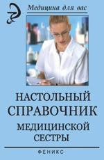 Настольный справочник медицинской сестры