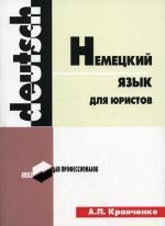 Немецкий язык для юристов. Кравченко А.П